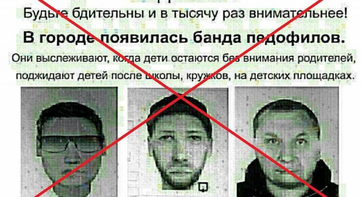 The Nur-Sultan police commented on the news about a gang of pedophiles
